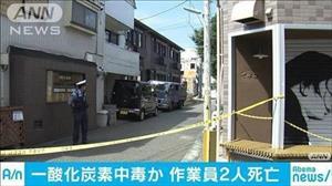 Hai lao động Việt Nam tại Nhật Bản tử vong nghi do ngộ độc khí