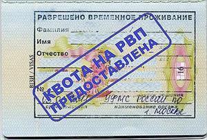 Hạn ngạch giấy phép cư trú tạm thời tại LB Nga năm 2018