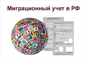 Lưu ý: Quy định mới về đăng ký khẩu cho người nước ngoài tại Nga từ 25/5/2018 đến 25/7/2018