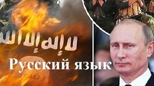 Diệt xong IS, tiếng Nga trở thành ngoại ngữ