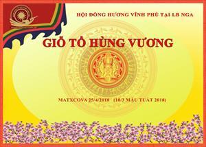 Thông báo của HĐH Vĩnh Phú về Lễ Giỗ Tổ Hùng Vương