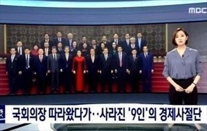 9 người Việt bỏ trốn tại Hàn Quốc: Bộ Ngoại giao thông tin