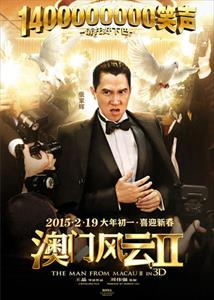 賭城風雲2(From Vegas to Macau II)poster