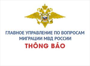 Thông báo của Tổng cục Di trú, Bộ Nội vụ Liên bang Nga