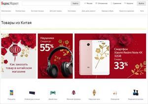 """""""Yandex. Thị trường"""" bắt đầu bán hàng Trung quốc"""